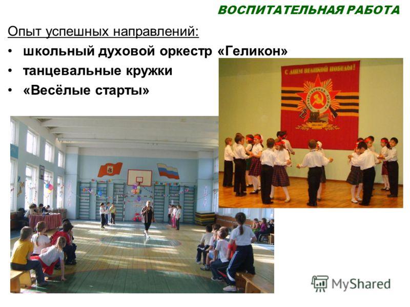 ВОСПИТАТЕЛЬНАЯ РАБОТА Опыт успешных направлений: школьный духовой оркестр «Геликон» танцевальные кружки «Весёлые старты»