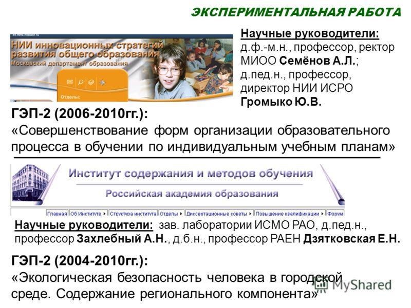 ГЭП-2 (2006-2010гг.): «Совершенствование форм организации образовательного процесса в обучении по индивидуальным учебным планам» ГЭП-2 (2004-2010гг.): «Экологическая безопасность человека в городской среде. Содержание регионального компонента» ЭКСПЕР
