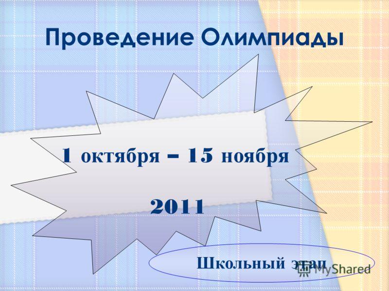 1 октября – 15 ноября 2011 Школьный этап