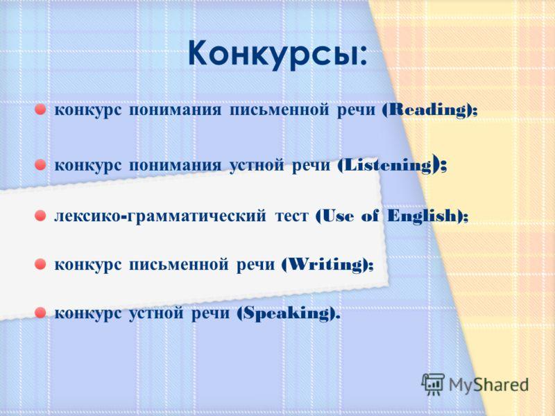 конкурс понимания письменной речи (Reading); конкурс понимания устной речи (Listening ); лексико - грамматический тест (Use of English); конкурс письменной речи (Writing); конкурс устной речи (Speaking).