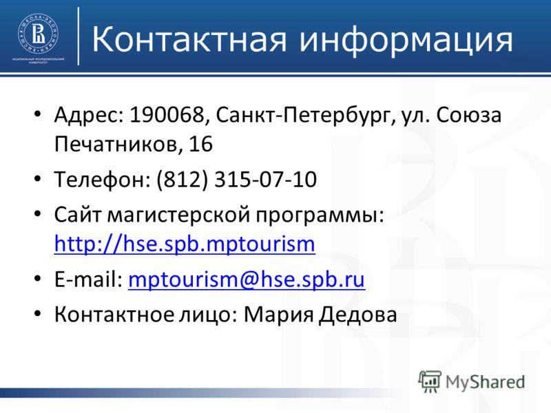 Контактная информация Адрес: 190068, Санкт-Петербург, ул. Союза Печатников, 16 Телефон: (812) 315-07-10 Сайт магистерской программы: http://hse.spb.mptourism http://hse.spb.mptourism E-mail: mptourism@hse.spb.rumptourism@hse.spb.ru Контактное лицо: М