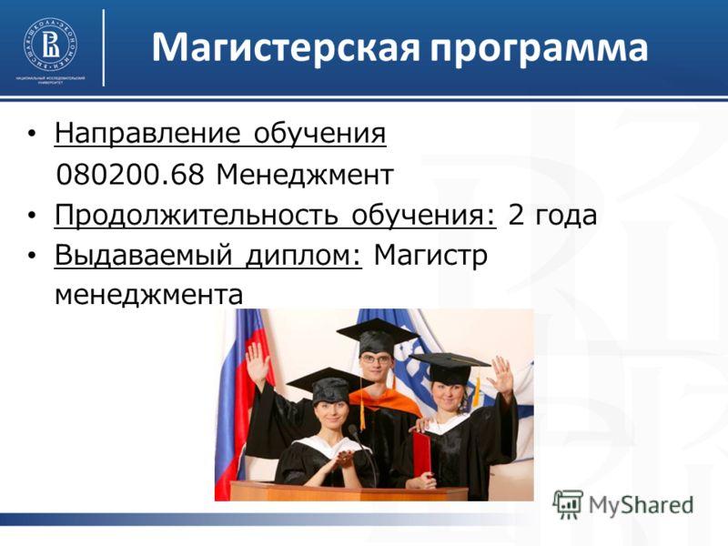 Магистерская программа Направление обучения 080200.68 Менеджмент Продолжительность обучения: 2 года Выдаваемый диплом: Магистр менеджмента