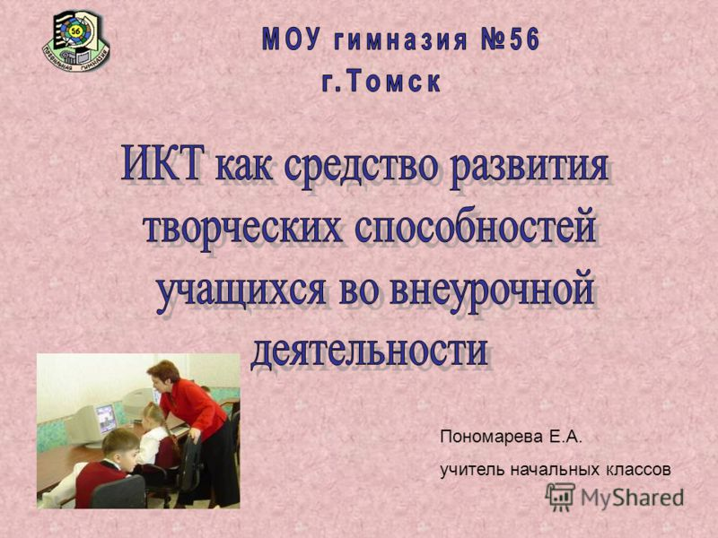 Пономарева Е.А. учитель начальных классов