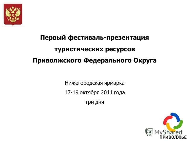 Первый фестиваль-презентация туристических ресурсов Приволжского Федерального Округа Нижегородская ярмарка 17-19 октября 2011 года три дня