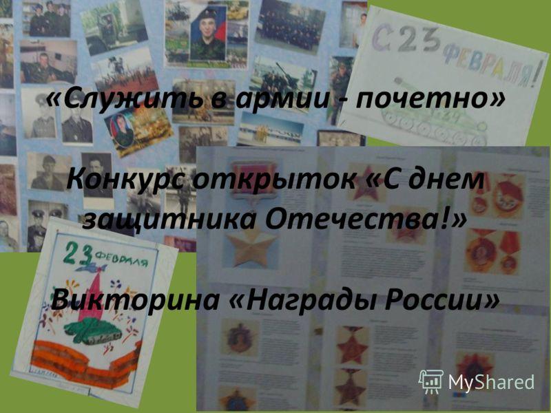 «Служить в армии - почетно» Конкурс открыток «С днем защитника Отечества!» Викторина «Награды России»