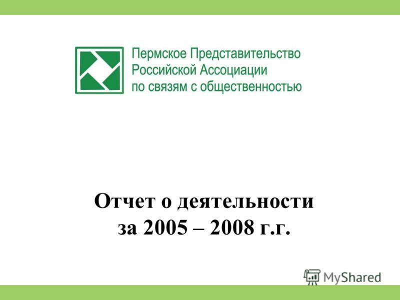 Отчет о деятельности за 2005 – 2008 г.г.