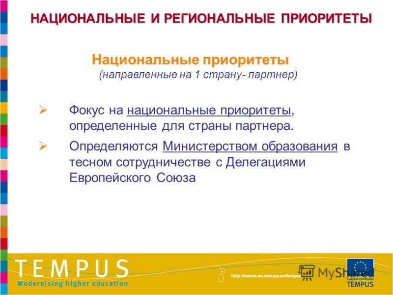 НАЦИОНАЛЬНЫЕ И РЕГИОНАЛЬНЫЕ ПРИОРИТЕТЫ Национальные приоритеты (направленные на 1 страну- партнер) Фокус на национальные приоритеты, определенные для страны партнера. Определяются Министерством образования в тесном сотрудничестве с Делегациями Европе