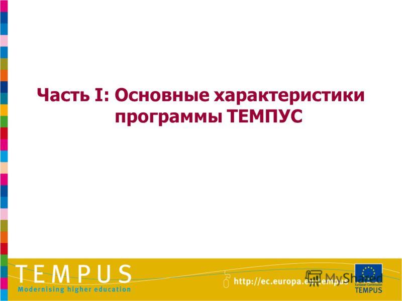 Часть I: Основные характеристики программы ТЕМПУС