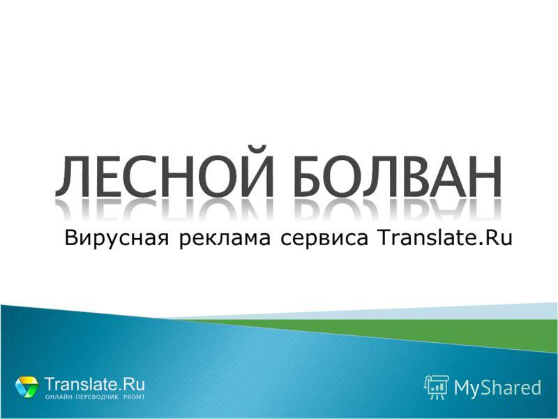 Вирусная реклама сервиса Translate.Ru