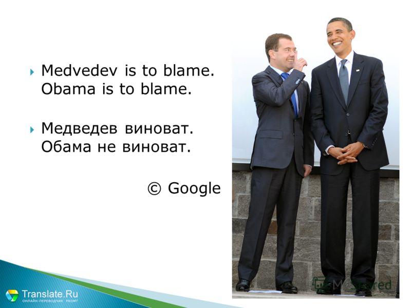 Medvedev is to blame. Obama is to blame. Медведев виноват. Обама не виноват. © Google