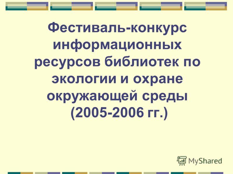 Фестиваль-конкурс информационных ресурсов библиотек по экологии и охране окружающей среды (2005-2006 гг.)