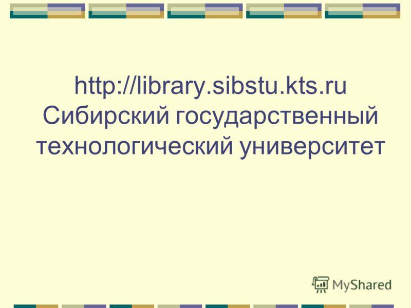 http://library.sibstu.kts.ru Сибирский государственный технологический университет