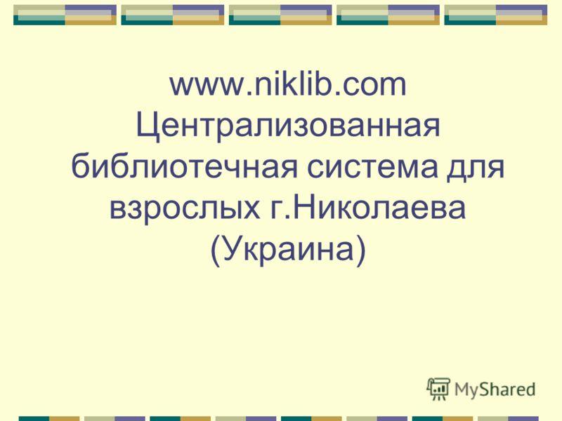www.niklib.com Централизованная библиотечная система для взрослых г.Николаева (Украина)