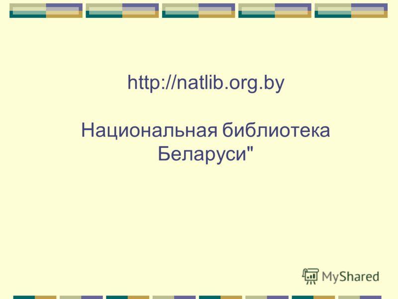 http://natlib.org.by Национальная библиотека Беларуси