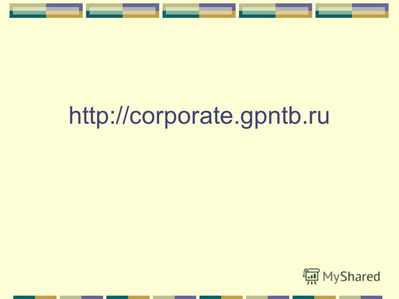 http://corporate.gpntb.ru