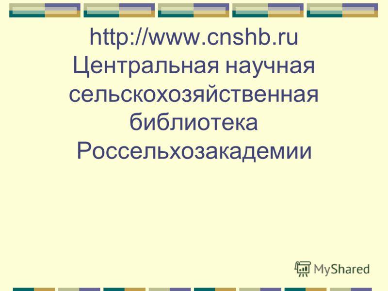 http://www.cnshb.ru Центральная научная сельскохозяйственная библиотека Россельхозакадемии