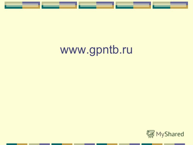 www.gpntb.ru