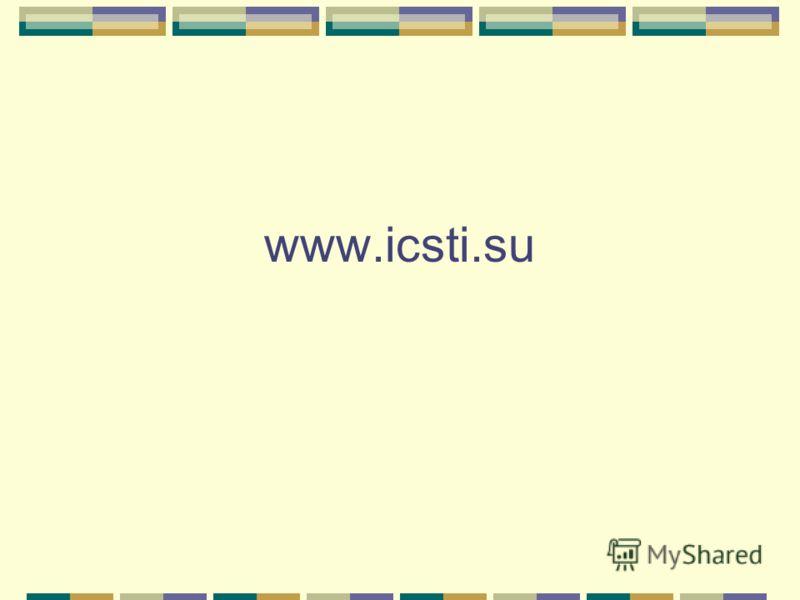 www.icsti.su
