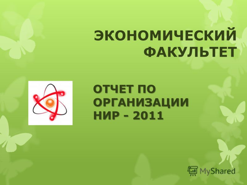 ЭКОНОМИЧЕСКИЙ ФАКУЛЬТЕТ ОТЧЕТ ПО ОРГАНИЗАЦИИ НИР - 2011