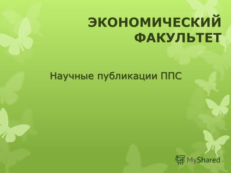 Научные публикации ППС ЭКОНОМИЧЕСКИЙ ФАКУЛЬТЕТ