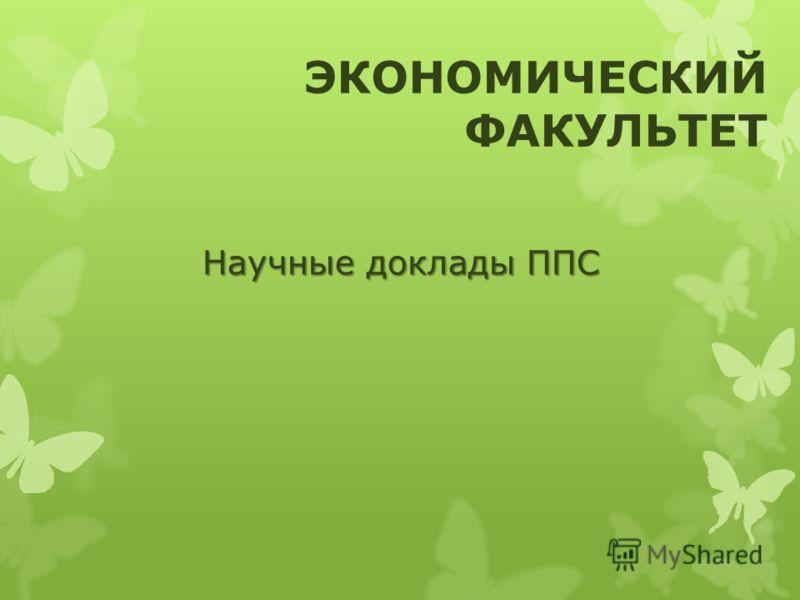 Научные доклады ППС ЭКОНОМИЧЕСКИЙ ФАКУЛЬТЕТ