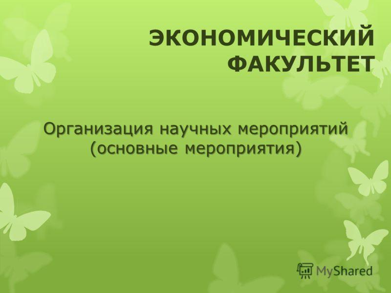 Организация научных мероприятий (основные мероприятия) ЭКОНОМИЧЕСКИЙ ФАКУЛЬТЕТ