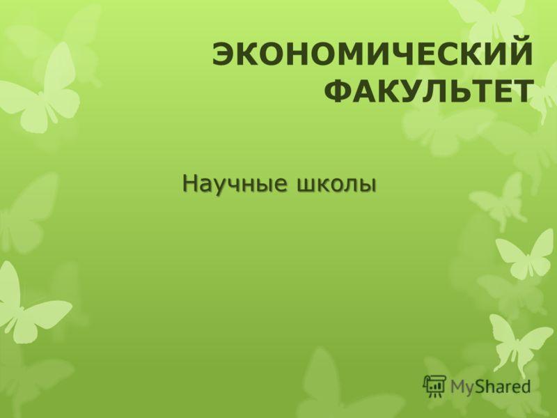 Научные школы ЭКОНОМИЧЕСКИЙ ФАКУЛЬТЕТ