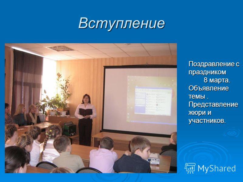 Вступление Поздравление с праздником 8 марта. Объявление темы. Представление жюри и участников.