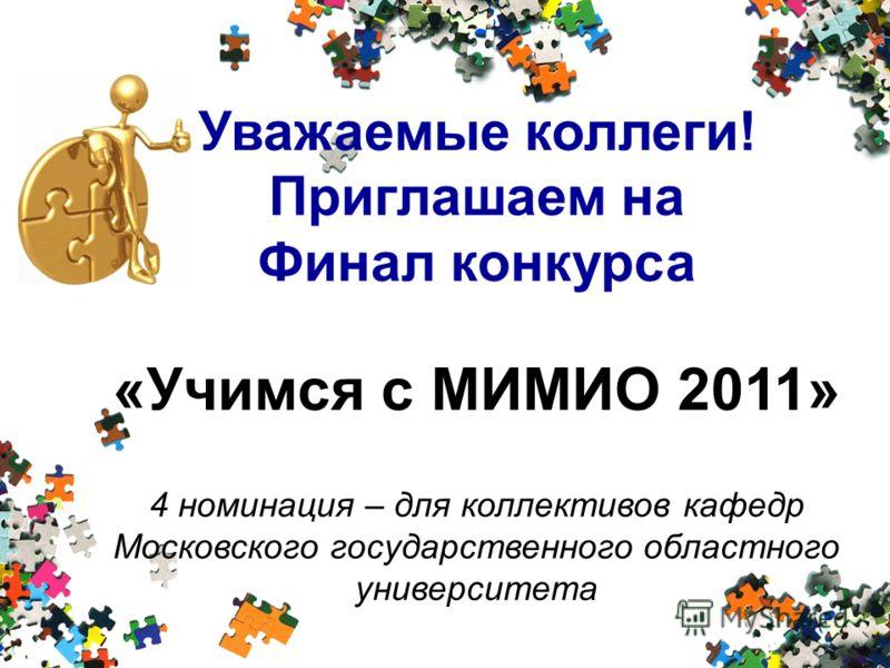 Уважаемые коллеги! Приглашаем на Финал конкурса «Учимся с МИМИО 2011» 4 номинация – для коллективов кафедр Московского государственного областного университета