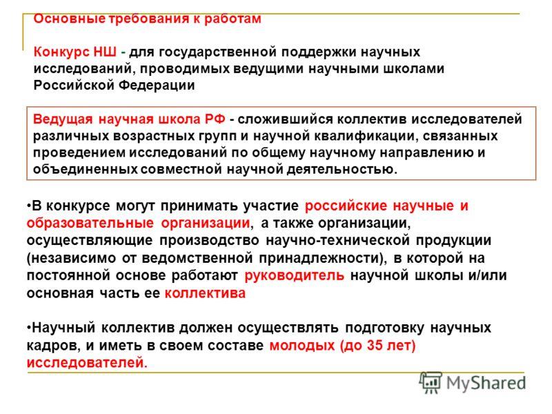 Основные требования к работам Конкурс НШ - для государственной поддержки научных исследований, проводимых ведущими научными школами Российской Федерации Ведущая научная школа РФ - сложившийся коллектив исследователей различных возрастных групп и науч