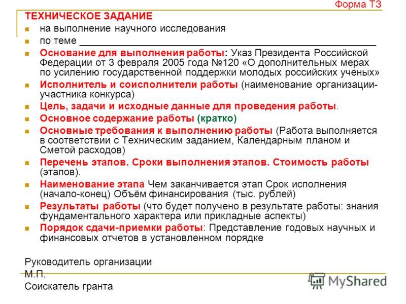 Форма ТЗ ТЕХНИЧЕСКОЕ ЗАДАНИЕ на выполнение научного исследования по теме _____________________________________________________ Основание для выполнения работы: Указ Президента Российской Федерации от 3 февраля 2005 года 120 «О дополнительных мерах по