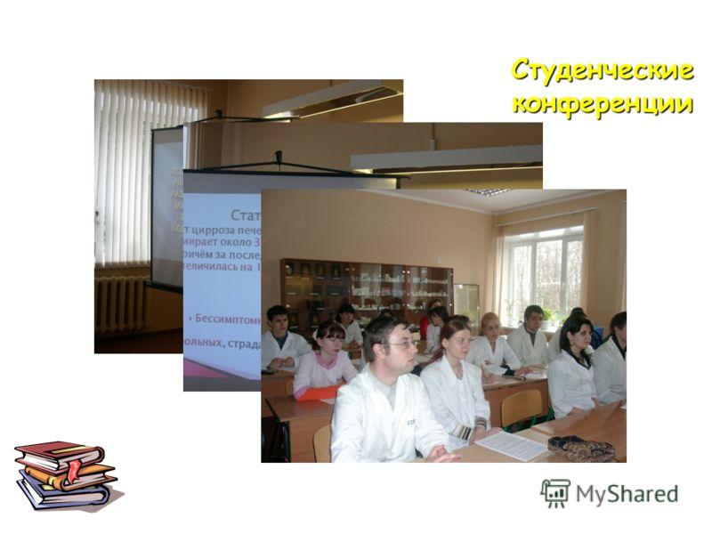 Студенческие конференции