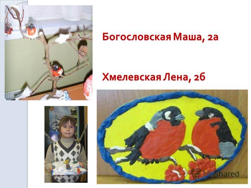 Богословская Маша, 2 а Хмелевская Лена, 2 б