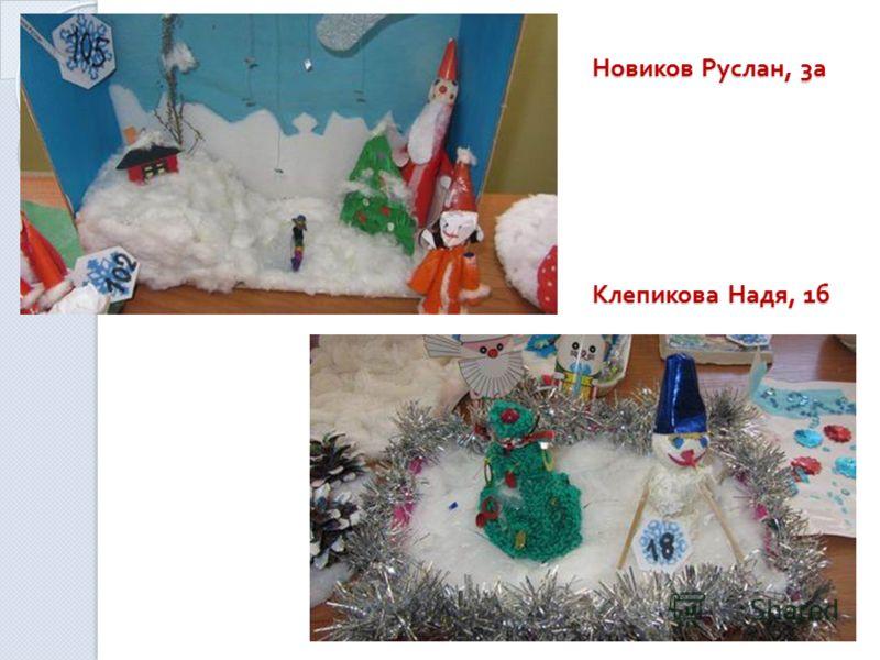 Новиков Руслан, 3 а Клепикова Надя, 1 б
