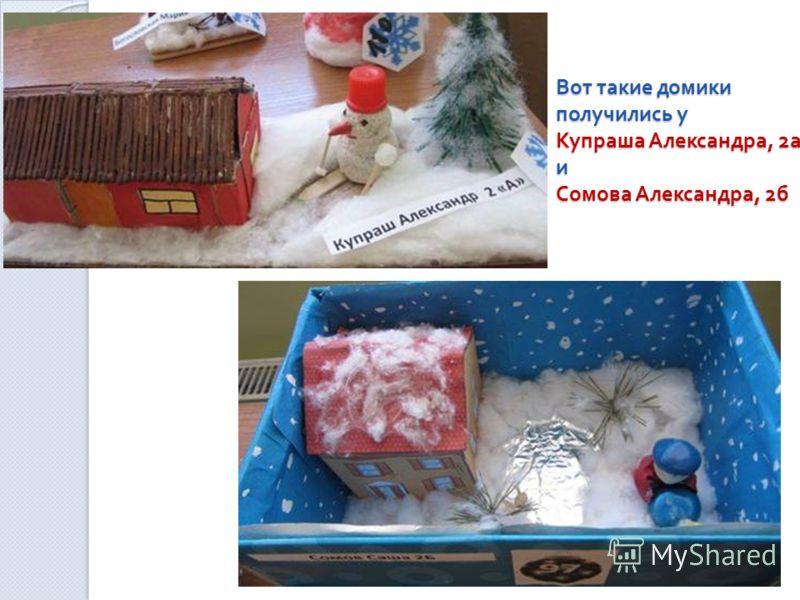 Вот такие домики получились у Купраша Александра, 2 а и Сомова Александра, 2 б