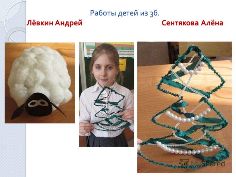 Работы детей из 3 б. Лёвкин Андрей Сентякова Алёна