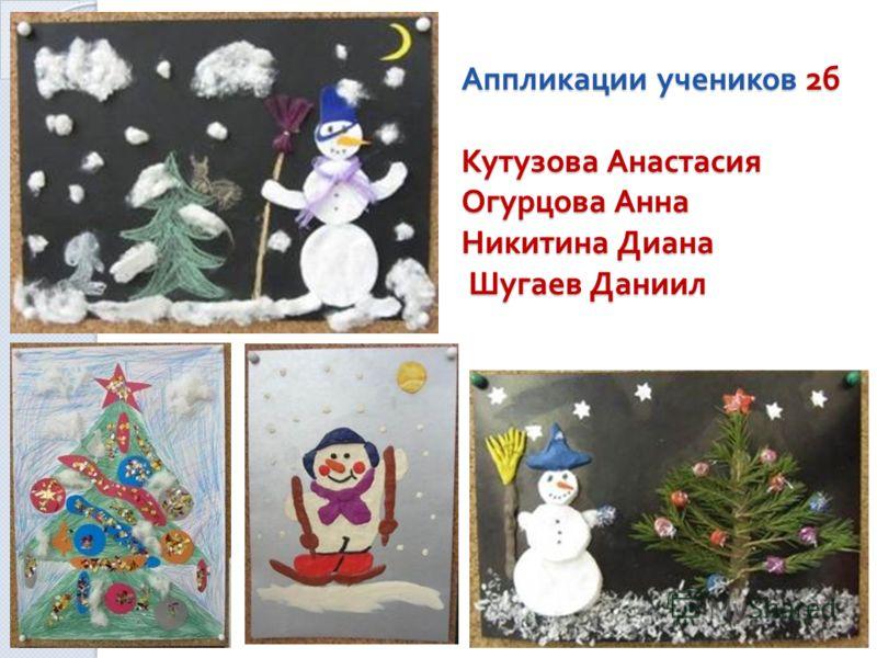 Аппликации учеников 2 б Кутузова Анастасия Огурцова Анна Никитина Диана Шугаев Даниил