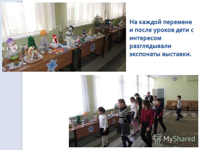 На каждой перемене и после уроков дети с интересом разглядывали экспонаты выставки.