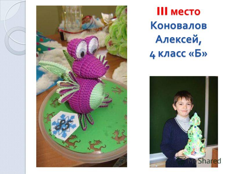 III место Коновалов Алексей, 4 класс « Б »