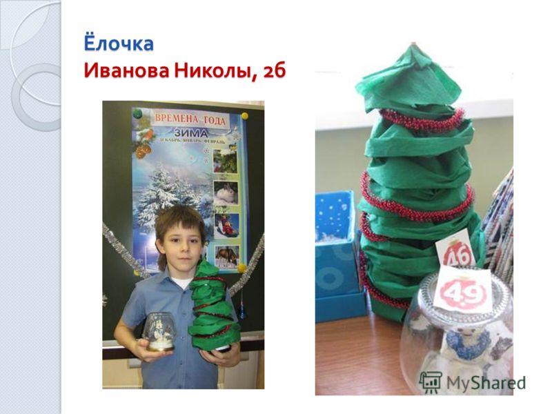 Ёлочка Иванова Николы, 2 б