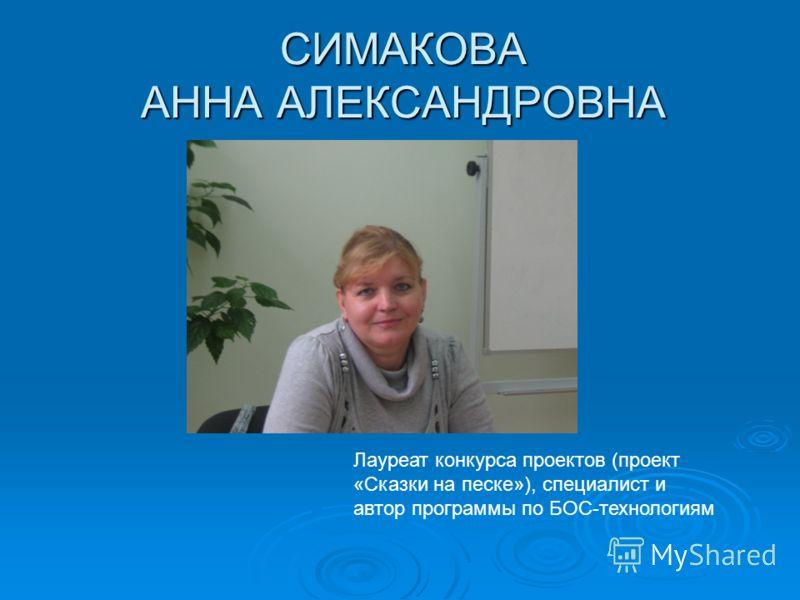 СИМАКОВА АННА АЛЕКСАНДРОВНА Лауреат конкурса проектов (проект «Сказки на песке»), специалист и автор программы по БОС-технологиям