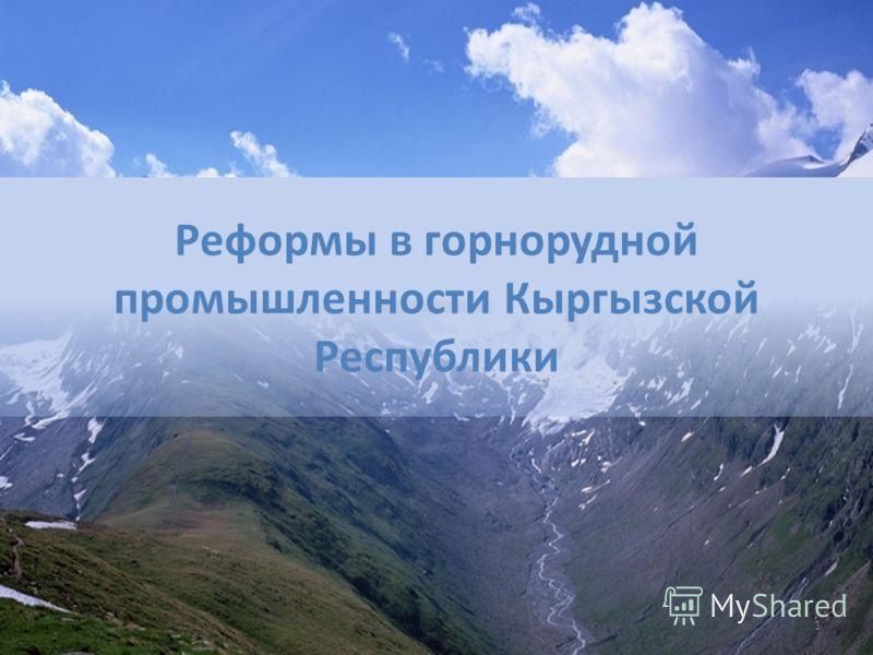 Реформы в горнорудной промышленности Кыргызской Республики 1