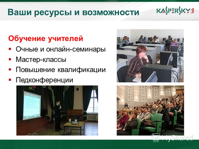 Click to edit Master title style Click to edit Master text styles –Second level Third level –Fourth level »Fifth level June 10 th, 2009Event details (title, place) Ваши ресурсы и возможности Обучение учителей Очные и онлайн-семинары Мастер-классы Пов