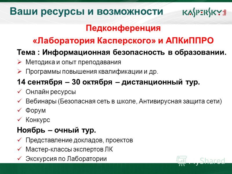 Click to edit Master title style Click to edit Master text styles –Second level Third level –Fourth level »Fifth level June 10 th, 2009Event details (title, place) Ваши ресурсы и возможности Педконференция «Лаборатория Касперского» и АПКиППРО Тема :