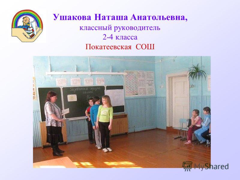 Ушакова Наташа Анатольевна, классный руководитель 2-4 класса Покатеевская СОШ
