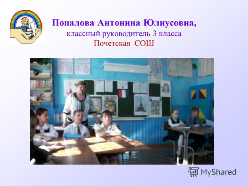 Попалова Антонина Юлиусовна, классный руководитель 3 класса Почетская СОШ