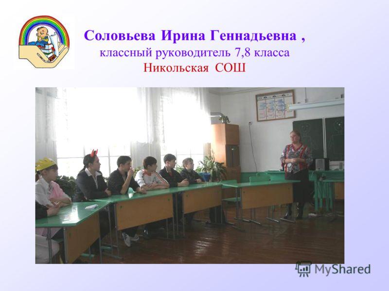 Соловьева Ирина Геннадьевна, классный руководитель 7,8 класса Никольская СОШ