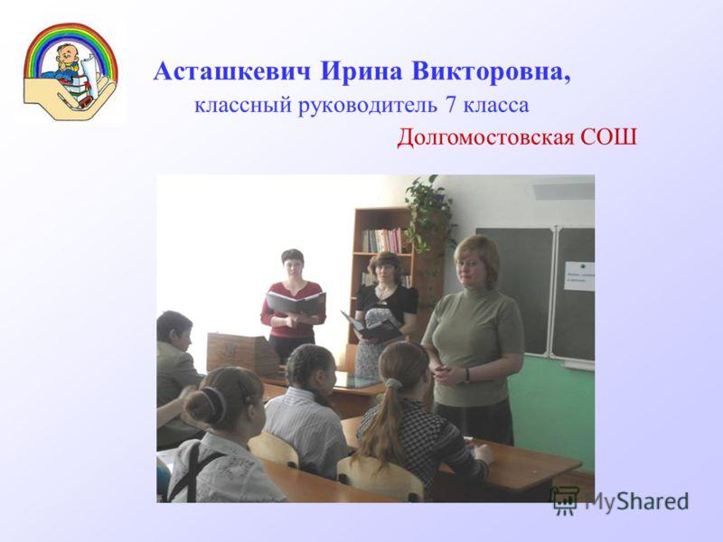 Асташкевич Ирина Викторовна, классный руководитель 7 класса Долгомостовская СОШ