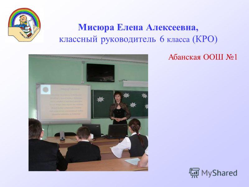 Мисюра Елена Алексеевна, классный руководитель 6 класса (КРО) Абанская ООШ 1