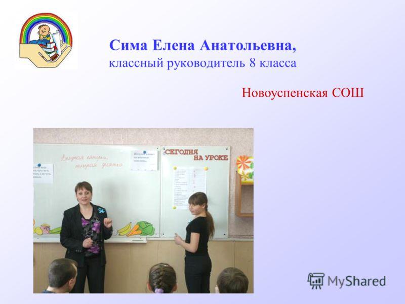 Сима Елена Анатольевна, классный руководитель 8 класса Новоуспенская СОШ